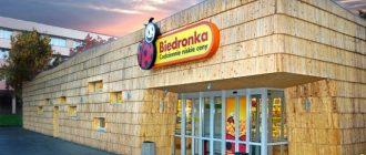 Режим работы магазина «Бедронка» в Польше в новогодние праздники